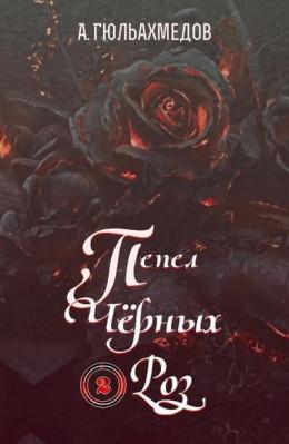 Пепел Черных Роз. Книга 2