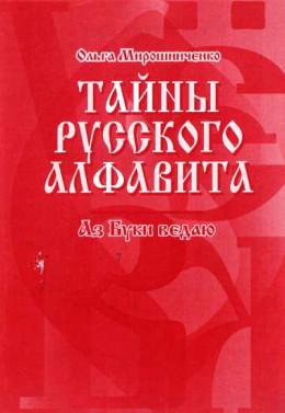Тайны русского алфавита. Аз буки ведаю