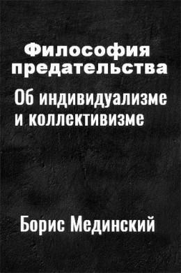 Философия предательства. Об индивидуализме и коллективизме