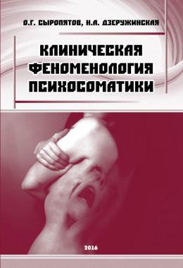 Клиническая феноменология психосоматики