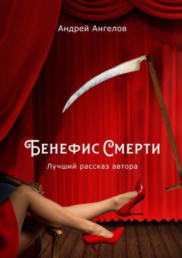 Бенефис Смерти