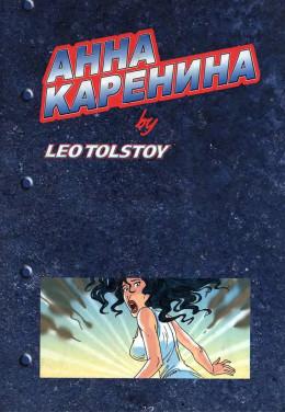 Анна Каренина (билингвальный комикс)