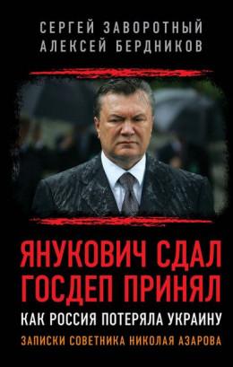 Янукович сдал. Госдеп принял. Как Россия потеряла Украину