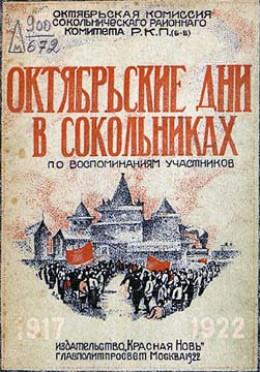 Октябрьские дни в Сокольническом районе