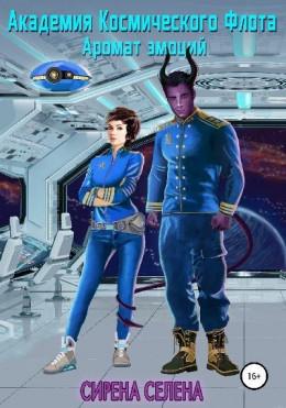 Академия Космического Флота: Аромат эмоций