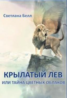 Крылатый лев [СИ]