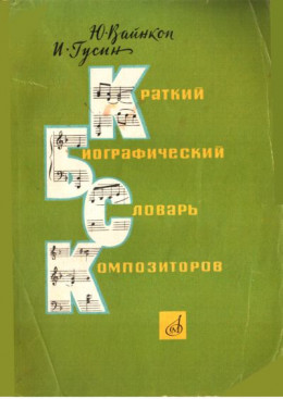 Краткий биографический словарь композиторов