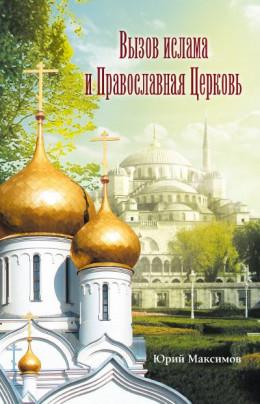 Вызов ислама и Православная церковь (священник Юрий Максимов)