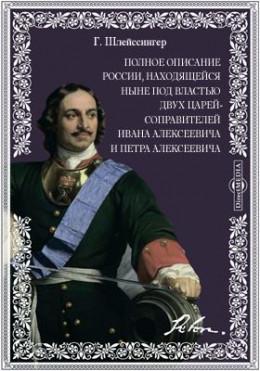 Полное описание России, Находящейся ныне под властью двух царей-соправителей Ивана Алексеевича и Петра Алексеевича