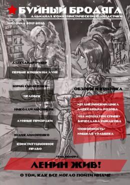 Буйный бродяга № 6, зима 2017-18<br />(Альманах коммунистической фантастики)