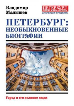 Петербург: необыкновенные биографии. Город и его великие люди