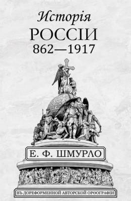 Исторiя Россiи 862—1917