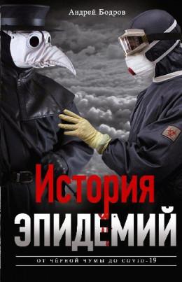 История эпидемий. От чёрной чумы до COVID-19