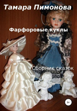 Фарфоровые куклы. Сборник