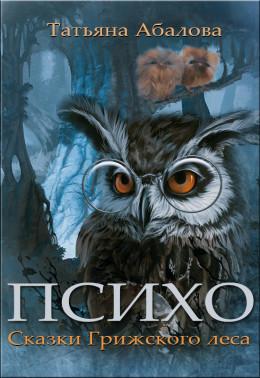 Психо. Сказки Грижского леса (СИ)