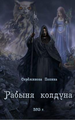 Рабыня колдуна