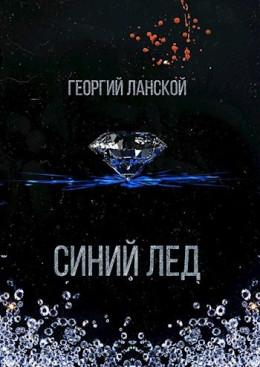 Синий лед (СИ)