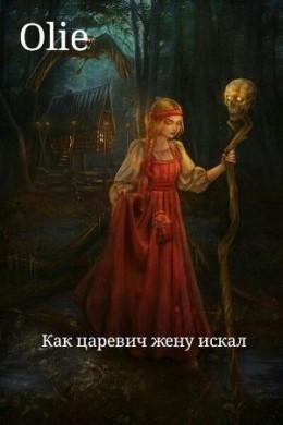 Как царевич жену искал [СИ]