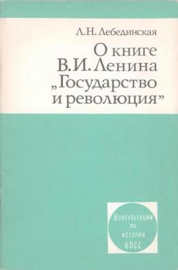 О книге В.И. Ленина «Государство и революция»