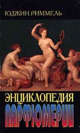 Энциклопедия парфюмерии