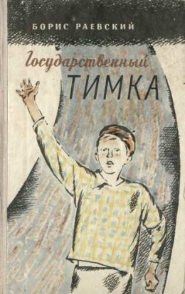 Государственный Тимка