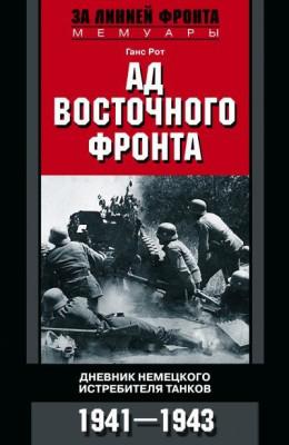 Ад Восточного фронта. Дневники немецкого истребителя танков. 1941–1943