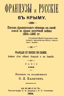 Французы и русские в Крыму. Письма французского офицера к своей семье во время Восточной войны 1853–1855 гг.
