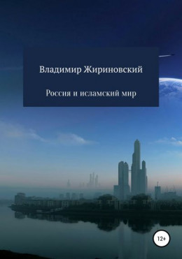 Россия и исламский мир