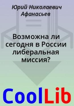 Возможна ли сегодня в России либеральная миссия?