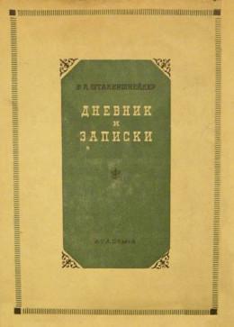 Дневник и записки (1854–1886)