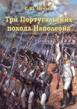 Три португальских похода Наполеона