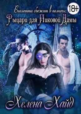 Рыцари для Пиковой Дамы: Виолетта сбежит в полночь