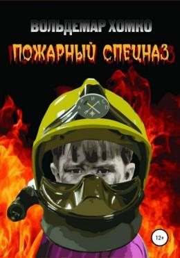 Пожарный спецназ