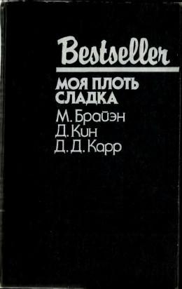 Моя плоть сладка (сборник)