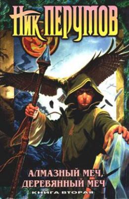 Алмазный меч, деревянный меч. Том 2 [с иллюстрациями]