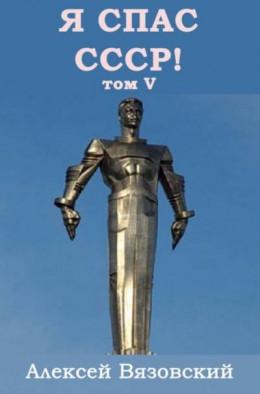 Я спас СССР! Том V