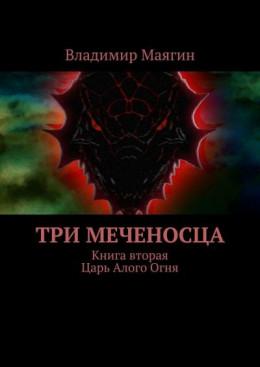 Три Меченосца. Книга вторая. Царь Алого Огня