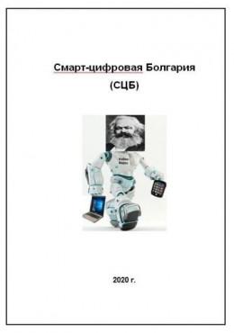 Смарт-цифровая Болгария