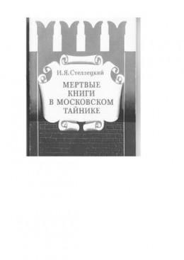 Мертвые книги в московском тайнике.  Документальная история  библиотеки Ивана Грозного