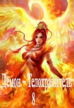 Демон – Телохранитель 8