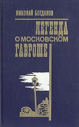 Легенда о московском Гавроше
