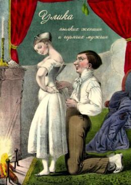 Улика пылких женщин и горячих мужчин