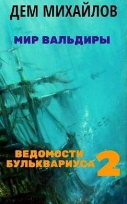 ВБ 2 (СИ)