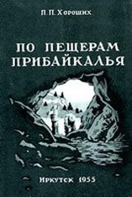 По пещерам Прибайкалья (Экскурсии в пещеры Прибайкалья)