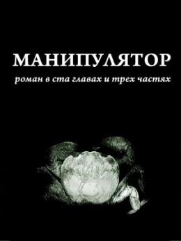 Манипулятор. Глава 005