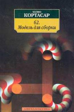 62. Модель для сборки