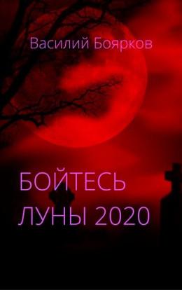 Бойтесь Луны 2020