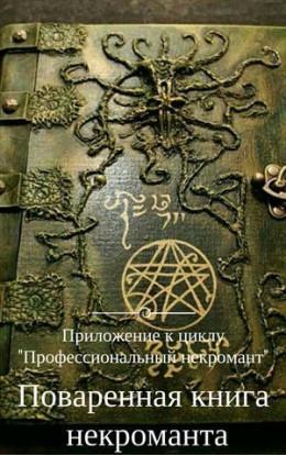 Поваренная книга некроманта [СИ]