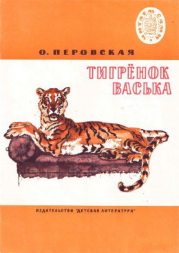 Тигренок Васька. Рассказы
