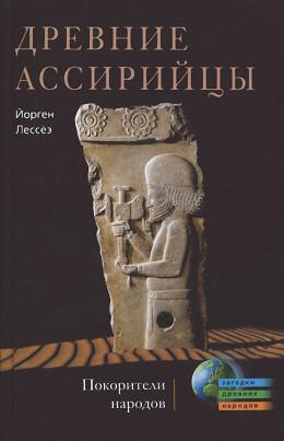 Древние ассирийцы. Покорители народов